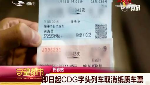 守望都市|长春站即日起CDG字头列车取消纸质车票