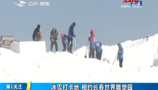 第1报道|冰雪打卡地 相约长春世界雕塑园