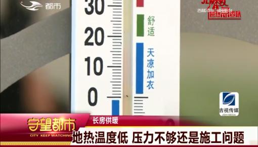 守望都市|长房供暖:地热温度低 压力不够还是施工问题?