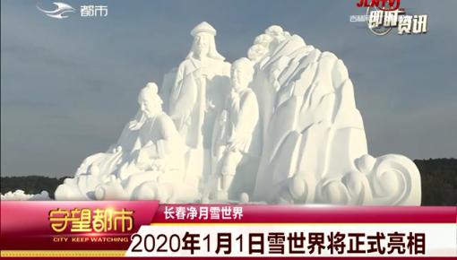 守望都市|长春净月雪世界 2020年1月1日将正式亮相