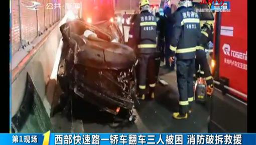 第1报道|长春西部快速路一轿车翻车三人被困 消防破拆救援