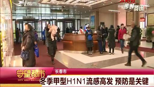 守望都市|长春市:冬季甲型H1N1流感高发 预防是关键
