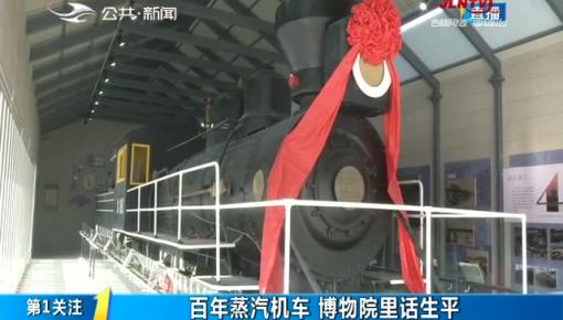 第1報道|百年蒸汽機車 博物院里話生平
