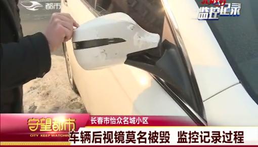 守望都市|长春市:车辆后视镜莫名被毁 监控记录过程