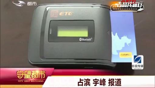 守望都市|吉林省:ETC卡片易被盗刷?真相在这里
