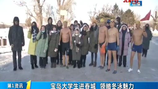 第1报道|宝岛大学生进春城 领略冬泳魅力