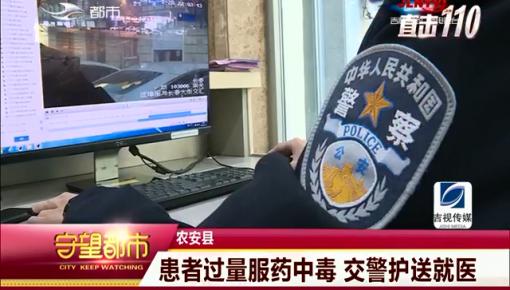 守望都市|农安县:患者过量服药中毒 交警护送就医