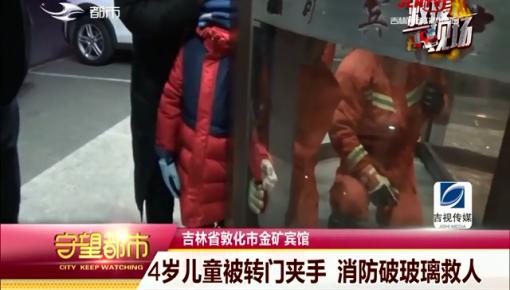 守望都市|敦化市:4岁儿童被转门夹手 消防破玻璃救人