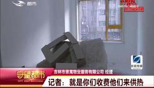 守望都市|吉林市:屋内供热不达标 装修搁置已一年