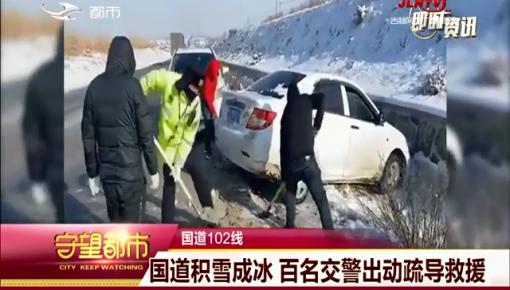 守望都市 国道102线积雪成冰 百名交警出动疏导救援