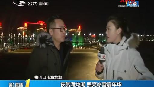 第1报道|梅河口市:夜赏海龙湖 照亮冰雪嘉年华