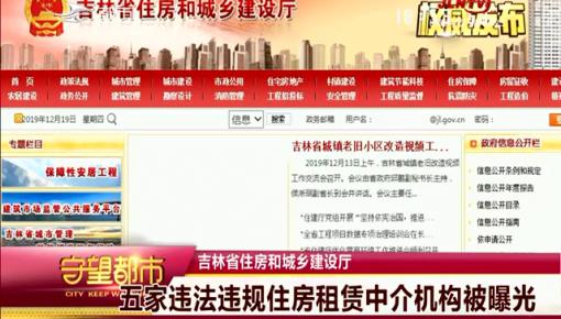 守望都市|吉林省五家违法违规住房租赁中介机构被曝光