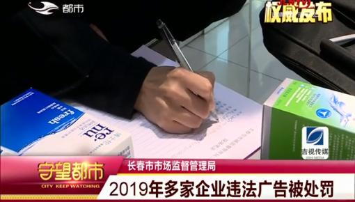 守望都市|长春市市场监管局:2019年多家企业违法广告被处罚