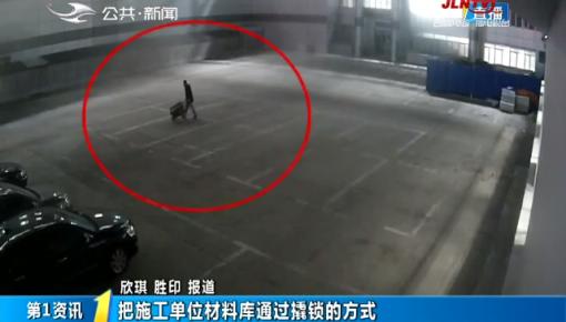第1报道|男子玩套路 深夜盗走发电机