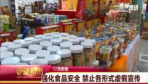 守望都市|12月新规:强化食品安全 禁止虚假宣传