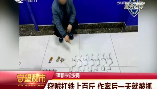 守望都市|珲春市:窃贼扛铁上百斤 作案后一天就被抓