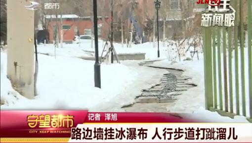 守望都市|长春市:路边墙挂冰瀑布 人行步道打跐溜儿