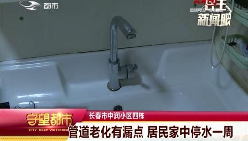 守望都市 长春市:管道老化有漏电 居民家中停水一周