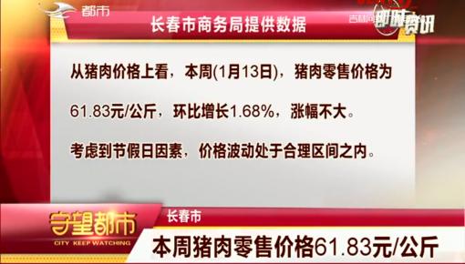 守望都市|长春市:本周猪肉零售价格 61.83元每公斤