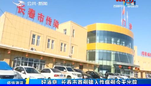 第1报道|好消息 长春市首例输入性病例今天出院