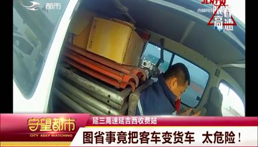 守望都市|延图省事竟把客车变货车 太危险!