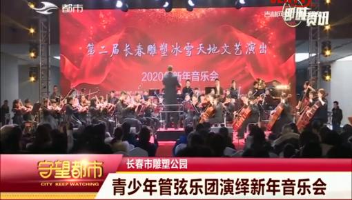 守望都市|长春市:青少年管弦乐团演绎新年音乐会
