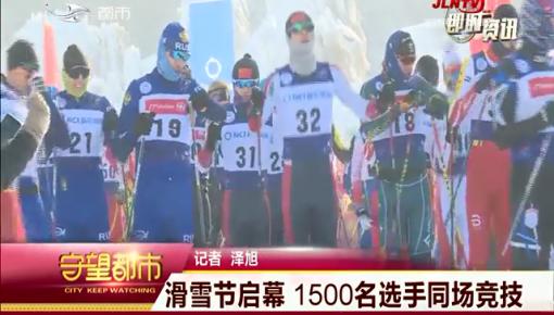 守望都市|2020中国长春净月潭瓦萨滑雪节启幕 1500名选手同场竞技