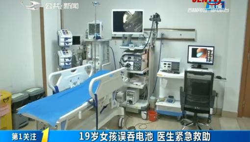 第1报道|19岁女孩误吞电池 医生紧急救助