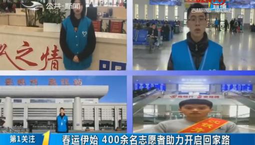 第1報道|長春市:新春伊始 400余名志愿者助力開啟回家路