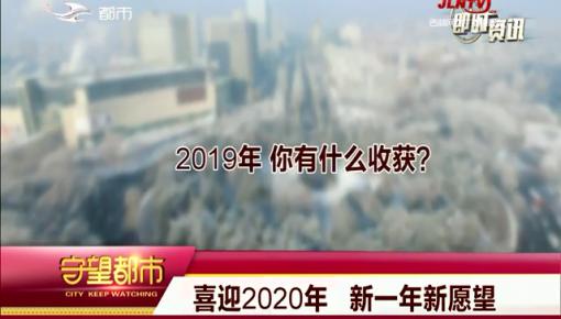 守望都市 喜迎2020年 新一年新愿望