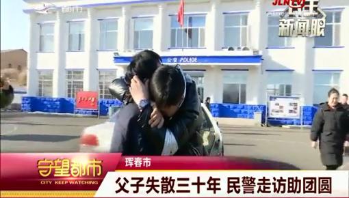 守望都市|琿春市:父子失散三十年 民警走訪助團圓