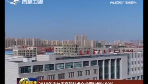 2019年吉林省高新技术企业同比增长89%