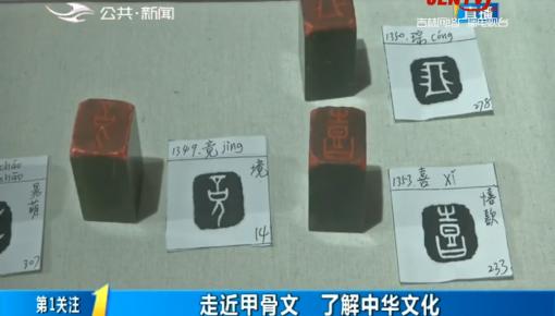 第1报道|走进甲骨文 了解中华文化