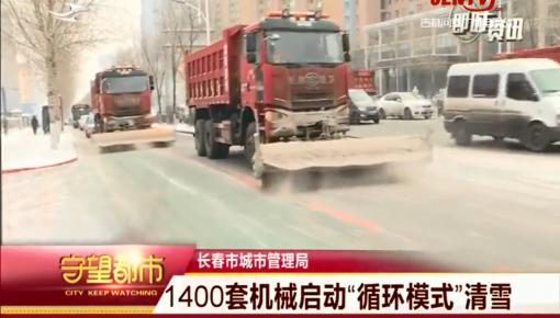 守望都市|长春市城管局:1400套机械启动循环清雪模式