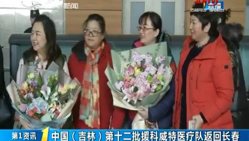第1报道|中国(吉林)第十二批援科威特医疗队返回长春