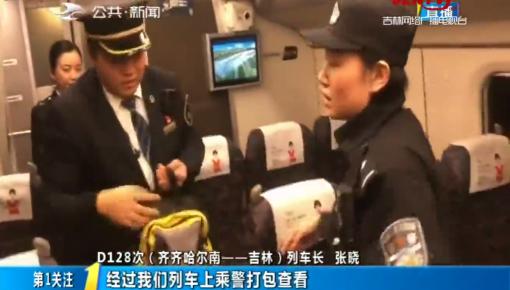 """第1报道 乘客大意丢包 动车组""""完璧归赵"""""""
