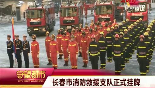 守望都市 长春市消防救援支队正式挂牌