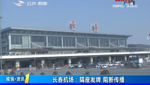 第1报道|长春机场:隔座发牌 阻断传播