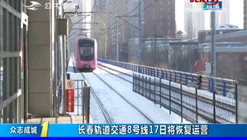 第1報道|長春軌道交通8號線17日將恢復運營