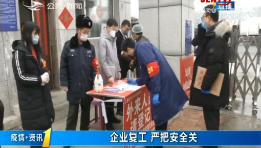 第1报道|长春市:企业复工 严把安全关