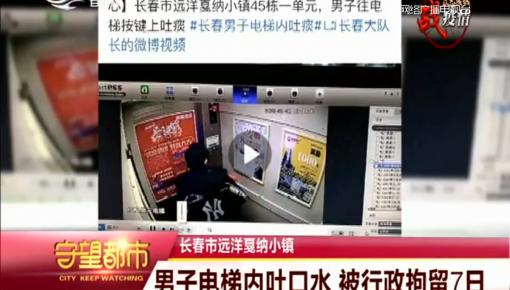 守望都市|長春市:男子電梯內吐口水 被行政拘留7日
