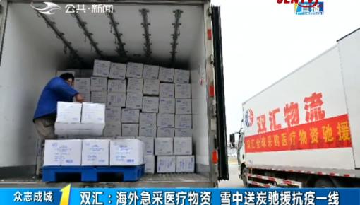 第1报道|双汇:海外急采医疗物资 雪中送炭驰援抗疫一线