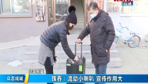 第1报道|珲春:流动小喇叭 宣传作用大