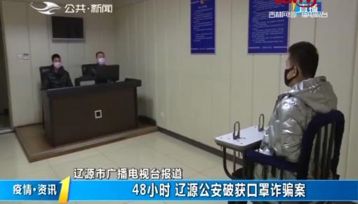 第1报道|48小时 辽源公安破获口罩诈骗案