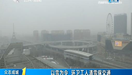 第1报道 长春市:以雪为令 环卫工人清雪保交通