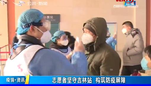 第1报道|志愿者坚守吉林站 构筑防疫屏障