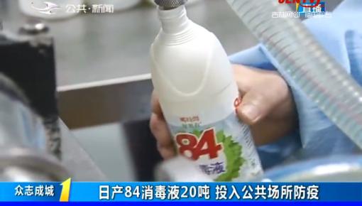 第1报道|白城市消毒产品生产企业提前复工