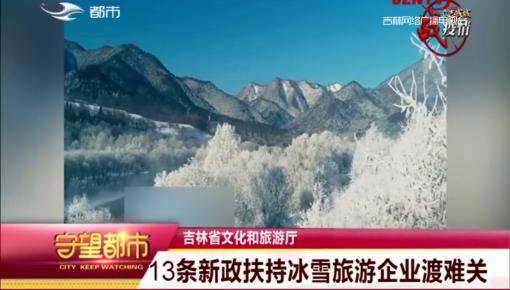 守望都市|吉林省13条新政扶持冰雪旅游企业渡难关