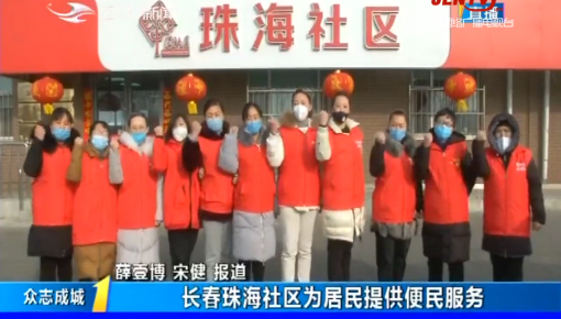 第1报道|长春珠海社区为居民提供便民服务