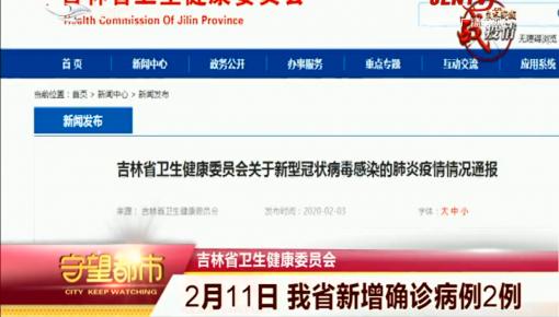 守望都市|2月11日 吉林省新增确诊病例2例